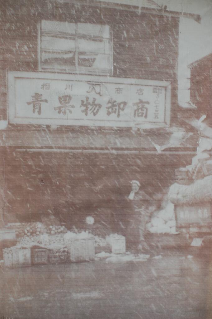 相川商店の歴史(2)